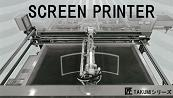 匠シリーズ SCREEN PRINTER